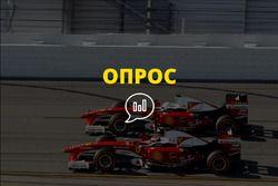 Опросы Motorsport.com. Опрос 1