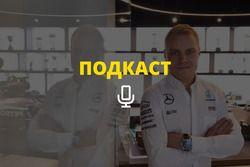 Подкасты Motorsport.com. 1 выпуск