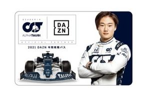 DAZN F1年間視聴パス:アルファタウリ デザイン