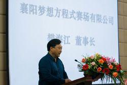 襄阳梦想方程式赛场有限公司董事长樊海江致大会欢迎词