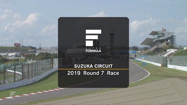 2019 SUPER FORMULA Rd7 Suzuka RACE Digest