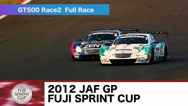 2012 JAF GP FUJI SPRINT CUP GT500 Race2