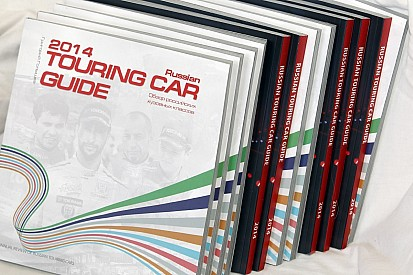 Вышел в свет ежегодник Russian Touring Car Guide-2014