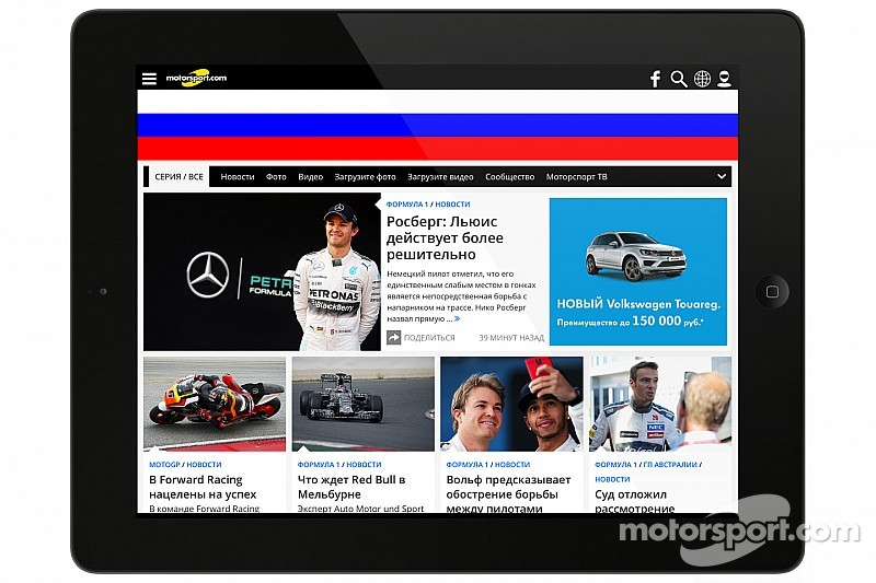 Motorsport.com espande la sua presenza nel mondo annunciando nuove operazioni in Russia