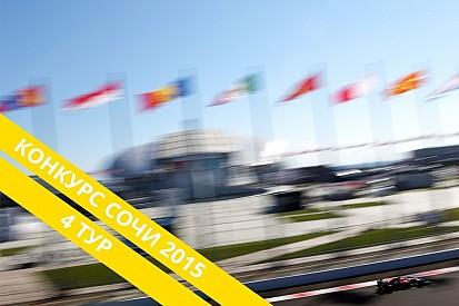 Конкурс: выиграй билеты на Гран При России. IV тур