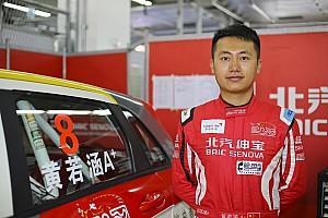 专访车手黄若涵:我要一步一步往上爬