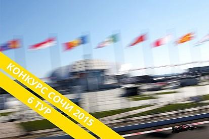 Конкурс: выиграй билеты на Гран При России. VI тур