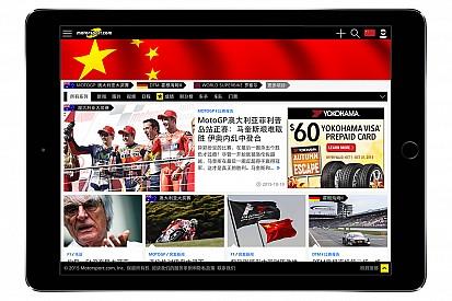Motorsport.com在中国发布全新数字平台