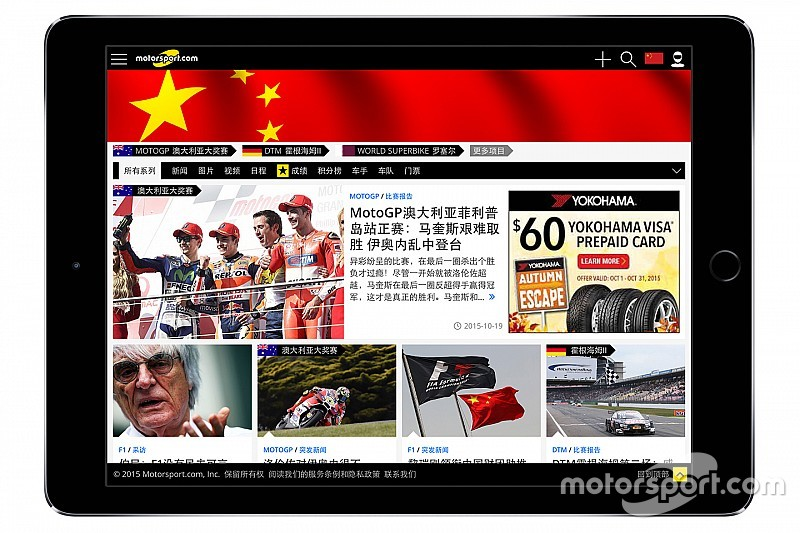 Motorsport.com lança plataforma digital na China