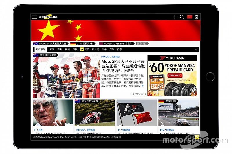 موتورسبورت.كوم يطلق نسخته الإلكترونية الصينية