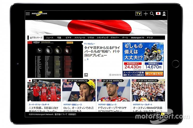Motorsport.com - Japão é lançado oficialmente no Extremo Oriente
