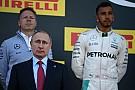 Retroscena: Hamilton a Sochi ha finito secondo grazie a Ecclestone!