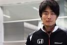 Fiatal japán versenyző érkezett Button és Alonso mellé a McLaren-Hondánál