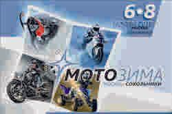 Выставка Мотозима