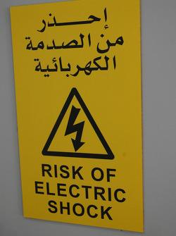 Warning logo, a wall