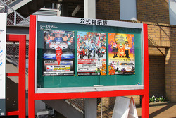 Posters Japan Indy 300