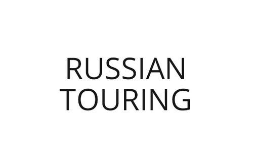 سباقات السيارات السياحيّة الروسيّة