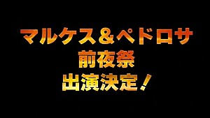 MotoGP日本グランプリ MotoGPライダー登場!前夜祭ステージ