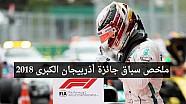 ملخص سباق جائزة أذربيجان الكبرى 2018